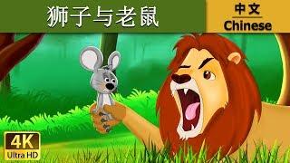 狮子与老鼠 | 睡前故事 | 童話故事 | 儿童故事 | 故事 | 中文童話