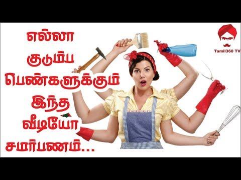 #Women எல்லா குடும்ப பெண்களுக்கும் இந்த வீடியோ சமர்பணம்  ||  Routine work for women in Tamil