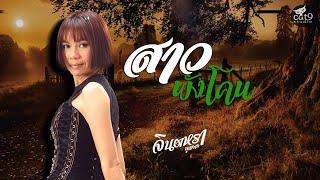 สาวพังโคน - จินตหรา พูนลาภ Jintara Poonlarp 【OFFICIAL AUDIO】