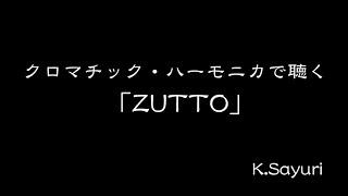 永井真理子さんの「ZUTTO」をクロマチック・ハーモニカで演奏しました。...
