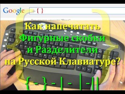 Альт коды, Фигурные скобки, Делитель, Двойная черта на Русской клавиатуре .