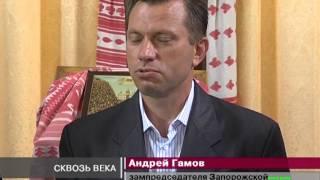Новости МТМ - На «Сечи» открылась выставка к 1025-летию Крещения Руси - 25.07.2013