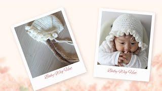 위그햇 뜨기-아기 메이크오버(Baby wig hat t…