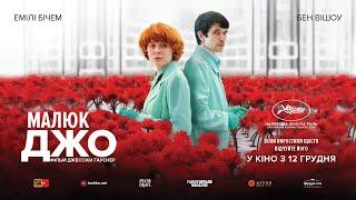 МАЛЮК ДЖО / LITTLE JOE, офіційний український трейлер, 2019