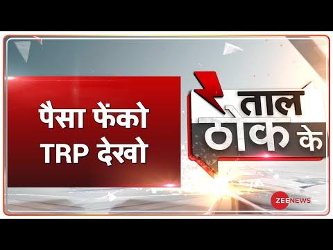 Taal Thok Ke: पैसा फेंको TRP देखो,  Mumbai Police ने किया TRP रैकेट का पर्दाफाश | TTK Live |Republic