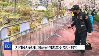 [송파] 지역봉사단체, 폐쇄된 석촌호수 찾아 방역