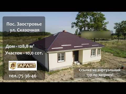 Продажа жилого дома п. Заостровье, Калининградская область