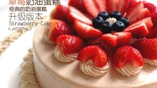 (Tinrry下午茶) 教你做草莓奶油蛋糕