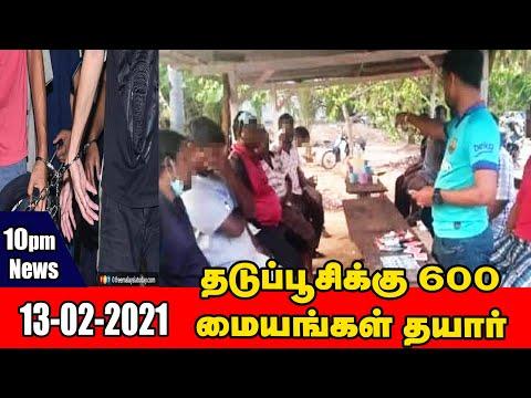 MALAYSIA TAMIL NEWS 10PM 13.02.2021: தடுப்பூசிக்கு 600 மையங்கள் தயார்