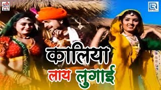 Marwadi Dj Remix Song | कालिया लाय लुगाई | Full Video | Rajasthani Hit Song | Shri Krishna Cassettes