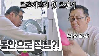 [드럼 세탁기 첫 사용] 세탁기 통 안에 세제 털어 넣…
