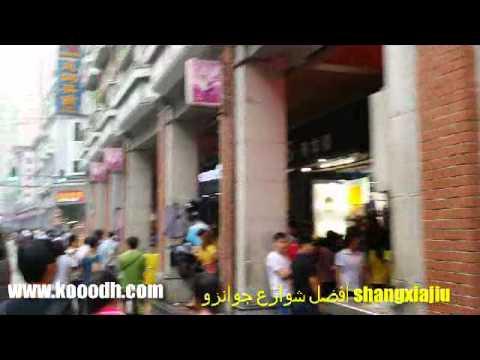 shamgxiajiu street أفضل شوارع جوانزو للمشاة