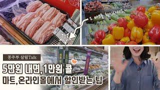 장 볼 때 농축산물 할인받기! 고기,채소,과일, 쌀 살…