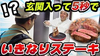 玄関入って5秒で「いきなりステーキ」ドッキリ!!