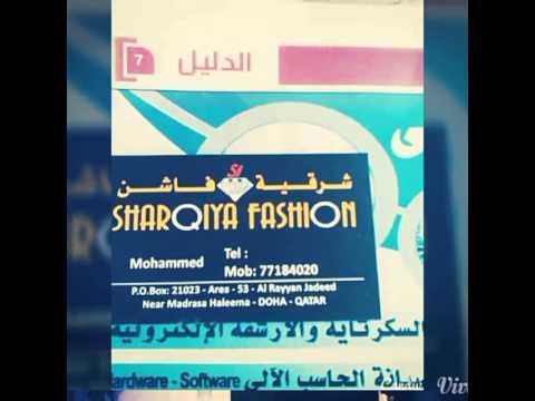 شرقيةفاشن Sharqiya fashion
