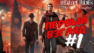 Sherlock Holmes: The Devil's Daughter  Прохождение  на  русском/Первый  взгляд  #1