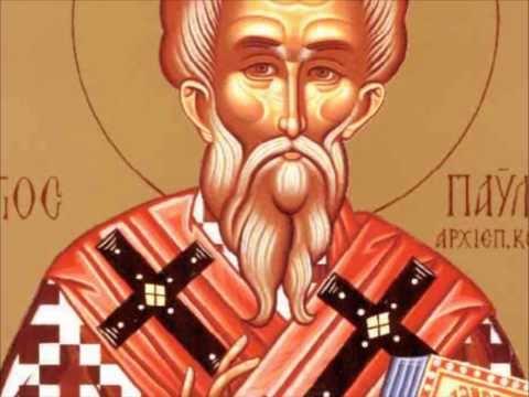 Άγιος Παύλος Α' ο Ομολογητής και Ιερομάρτυρας Αρχιεπίσκοπος Κωνσταντινούπολης