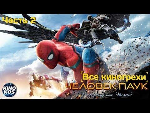 Все киногрехи 'Человек-паук: Возвращение домой', Часть 2