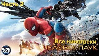 """Все киногрехи """"Человек-паук: Возвращение домой"""", Часть 2"""