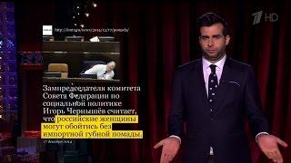 Вечерний Ургант. Новости от Ивана - Запрет импортной губной помады (18.12.2014)