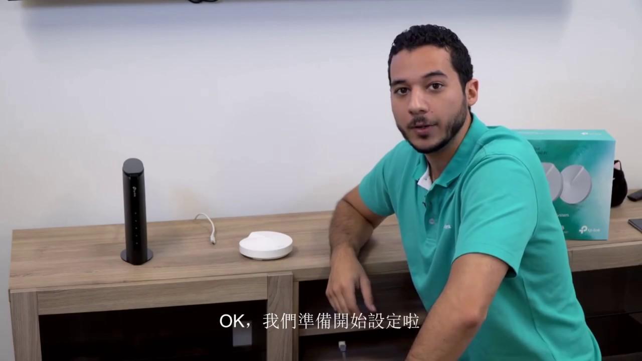 TP-Link Deco M5 設定教學 - YouTube