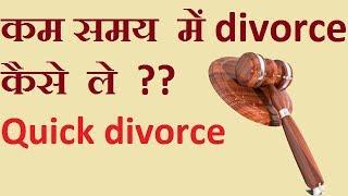 Quick divorce in India (New Process) | जल्दी divorce कैसे ले?
