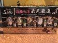 箱根酒チョコレートボンボン の動画、YouTube動画。
