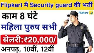 वेतन ₹15,000 से ₹45,000 महीना | Security Guard Jobs | Security guard recruitment