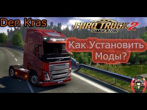 Как ЛЕГКО установить моды в euro truck simulator 2