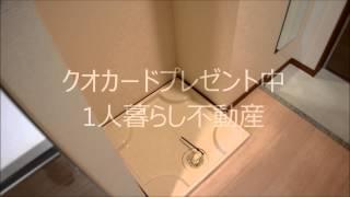 お部屋の詳細はこちらをクリック↓ http://xn--elq90xa962nkoo1bx34n.jp/...