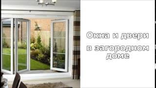 видео Окна для загородного деревянного дома