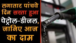 Petrol, diesel price slashed for 6th day in a row