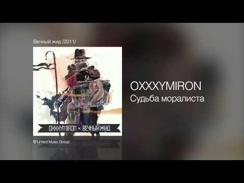 Oxxxymiron - Судьба моралиста (Сборник групп) - слушать онлайн в формате mp3 на большой скорости