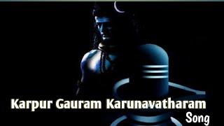 Karpura gauram karunavataram    must listen    For magical power    trance