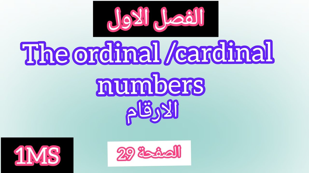 The ordinal and the cardinal numbers / الأرقام و الاعداد