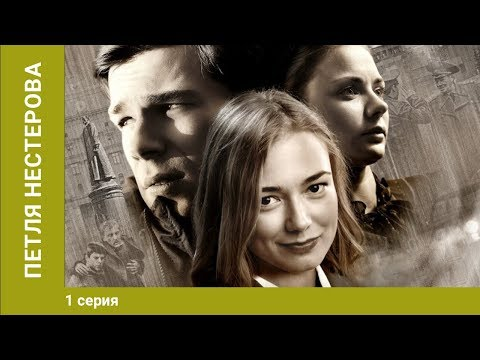 Петля Нестерова. 1 Серия. Сериал. Криминальный Детектив
