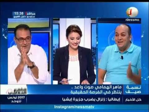 تونس البية ليوم الثلاثاء 22 أوت 2017