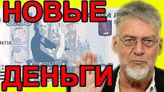 Новые русские деньги и Крым Наш. Артемий Троицкий