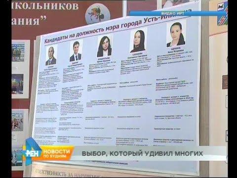 Мэром Усть-Илимска стала 27-летняя домохозяйка