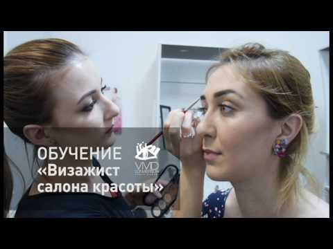 Курс «Визажист салона красоты» 23 ноября – 1 декабря, г. Грозный