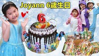 生日快樂驚喜派對 幼兒園慶祝生日和一起唱生日歌 玩具反斗城 生日禮物!Joyann 6歲生日快樂~