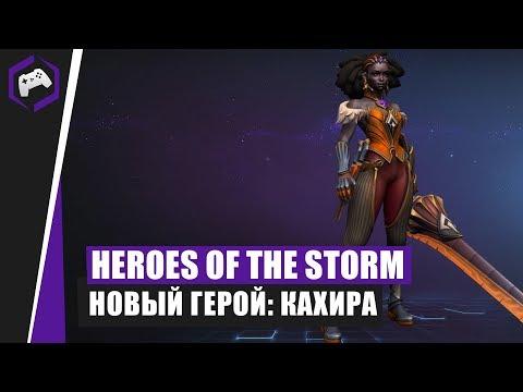 Новый герой Кахира | Heroes Of The Storm