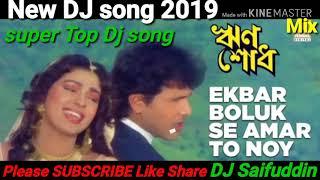 Gambar cover Ekbar Boluk Se Amar To Not New DJ song 2019 DJ Saifuddin