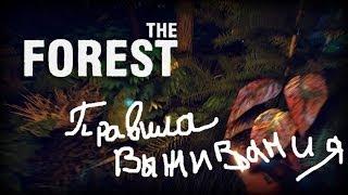 The Forest Плюхи и правила выживания#1