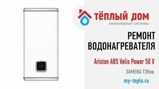 Ремонт водонагревателя Ariston ABS Velis Power 50 V: замена ТЭНов