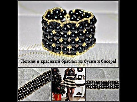 Легкий и красивый браслет из бисера и бусин!