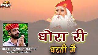 धोरा री धरती में | गुरु जंभेश्वर भगवान का बहुत प्यारा भजन || Tulchharam Bhangawa | PRG