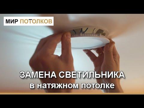 Как вытащить светильник из натяжного потолка видео