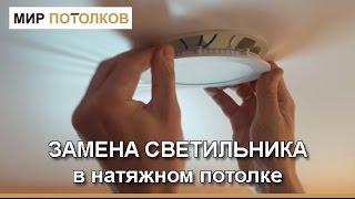 видео Видео-инструкция: снимаем точечный светильник с натяжного потолка