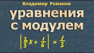 алгебра НЕРАВЕНСТВА И УРАВНЕНИЯ С МОДУЛЕМ 8 и 9 класс